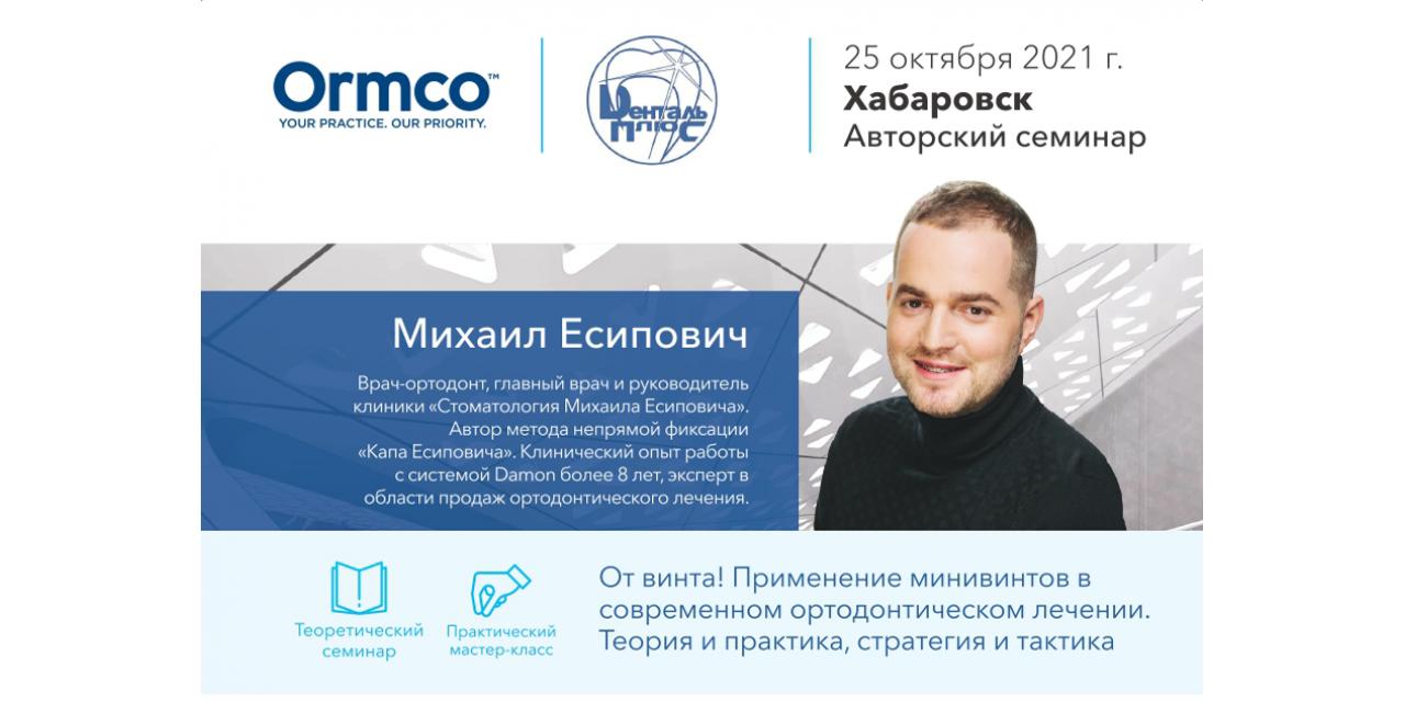 Хабаровск - От винта! Применение минивинтов в современном ортодонтическом лечении. Теория и практика, стратегия и тактика