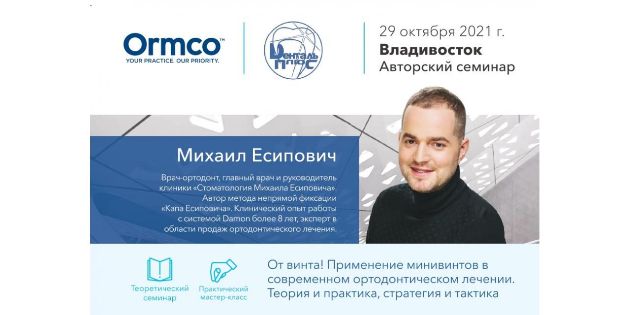 Владивосток - От винта! Применение минивинтов в современном ортодонтическом лечении. Теория и практика, стратегия и тактика